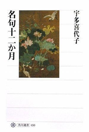 名句十二か月 (角川選書)