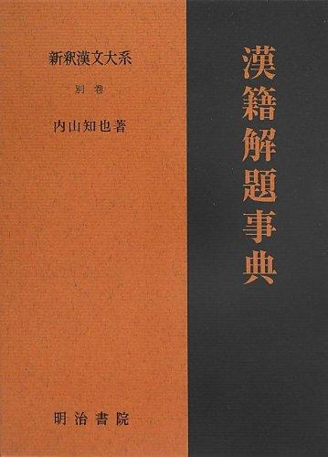 漢籍解題事典 (新釈漢文大系)