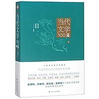 20世纪中国文学精品:当代文学100篇(下)