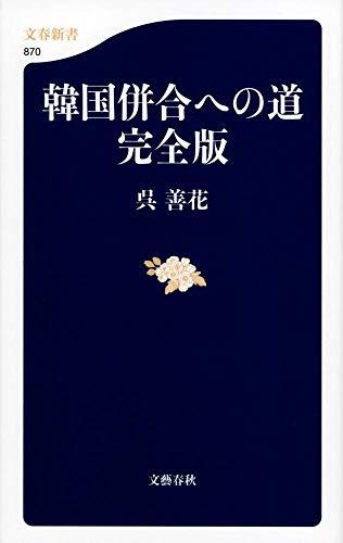韓国併合への道 完全版 (文春新書 870)の詳細を見る