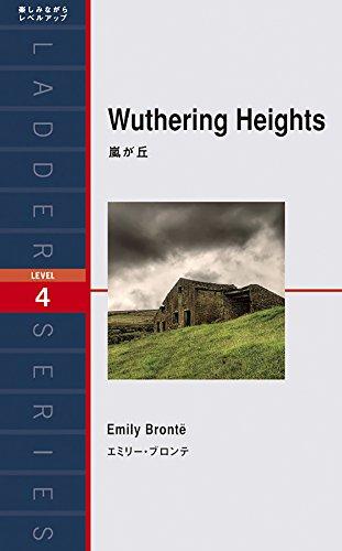 嵐が丘 Wuthering Heights (ラダーシリーズ Level 4)の詳細を見る