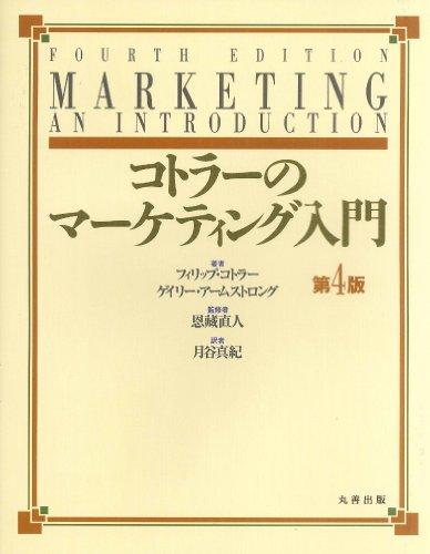 コトラーのマーケティング入門第4版の詳細を見る