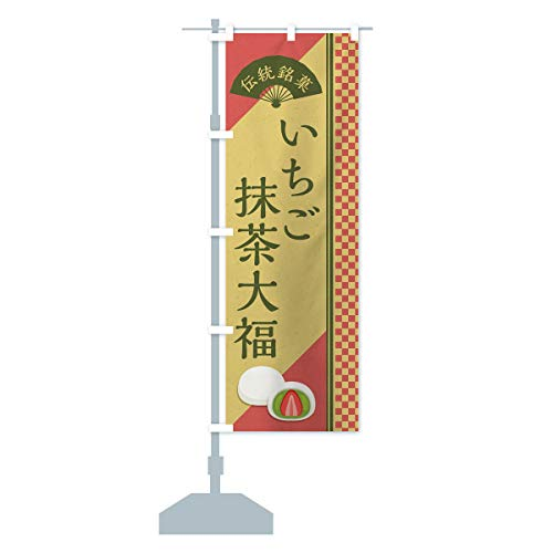 いちご抹茶大福/伝統銘菓/和菓子 のぼり旗 サイズ選べます(ショート60x150cm 左チチ)