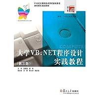 大学VB.NET程序设计实践教程(第三版)
