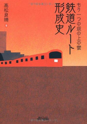 鉄道ルート形成史―もう一つの坂の上の雲 (B&Tブックス)