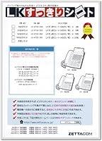 LKすっきりシート(日立 HI-E/F TEL用 52台分)LS-HT02-052