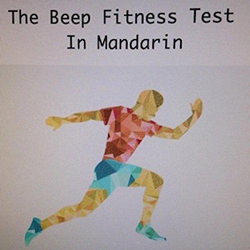 Beep Fitness Test in Mandarin