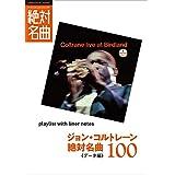 「ジョン・コルトレーン」絶対名曲100 ~プレイリスト・ウイズ・ライナーノーツ009~ (square sound stand)