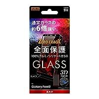 レイ・アウト Galaxy Feel2(SC-02L)用 フルカバー液晶保護ガラスフィルム 9H/光沢 RT-GAL2RFG/CB