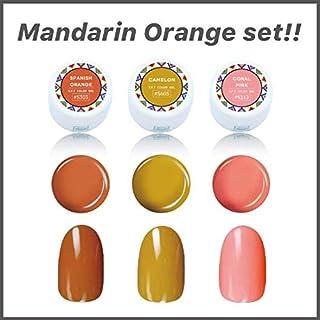 日本製 ジェルネイル マンダリンオレンジセット 3色セット FUNSID? ファンサイド カラージェル マンダリン オレンジ イエロー ピンク