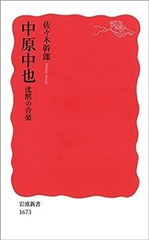 [佐々木 幹郎]の中原中也 沈黙の音楽 (岩波新書)