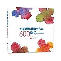 水彩颜料调色方法600例