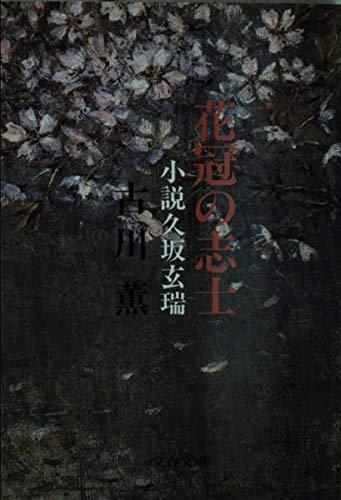 花冠の志士 小説久坂玄瑞 (文春文庫)の詳細を見る