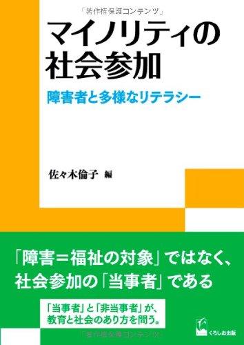 マイノリティの社会参加-障害者と多様なリテラシー (リテラシーズ叢書3)