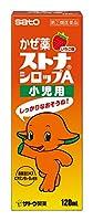 【第2類医薬品】ストナシロップA小児用 120mL