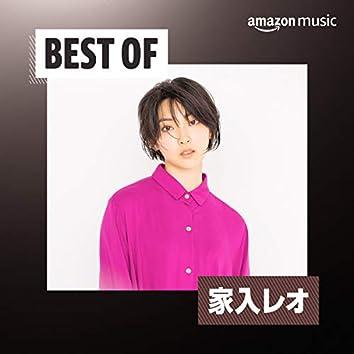 Best of 家入レオ