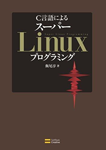 C言語による スーパーLinuxプログラミング Cライブラリの活用と実装・開発テクニック