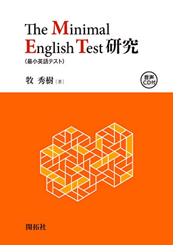 The Minimal English Test (最小英語テスト)研究