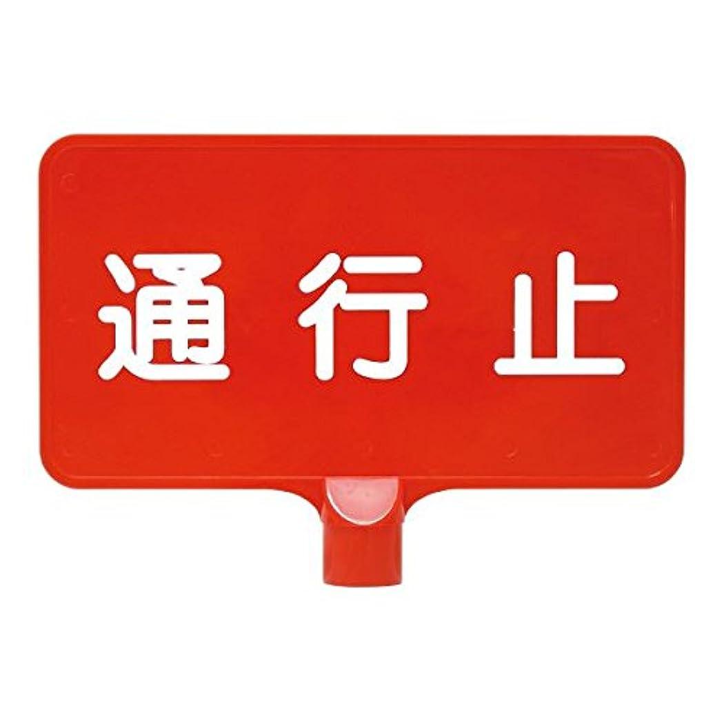 スペード今日火( お徳用 20個セット)サンコー カラーサインボード 【横型 通行止】 ABS製 レッド(赤) 三甲