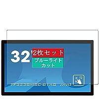 2枚 Sukix ブルーライトカット フィルム 、 iiyama TF3238 / TF3238MSC-B1AG 31.5インチ ディスプレイ モニター 向けの 液晶保護フィルム ブルーライトカットフィルム シート シール 保護フィルム(非 ガラスフィルム 強化ガラス ガラス ) 修繕版