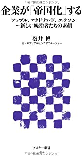 New Rulers - Apple, McDonalds, Exxon (Japanese Edition) ?????????? - ????????????????~???????? ???-??
