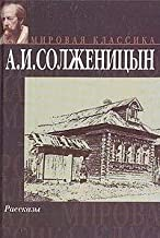 Rasskazy (Short Stories) including One Day in the Life of Ivan Denisovich. (Russian Edition)