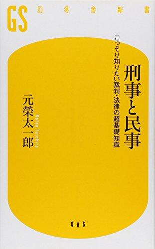 刑事と民事―こっそり知りたい裁判・法律の超基礎知識 (幻冬舎新書)