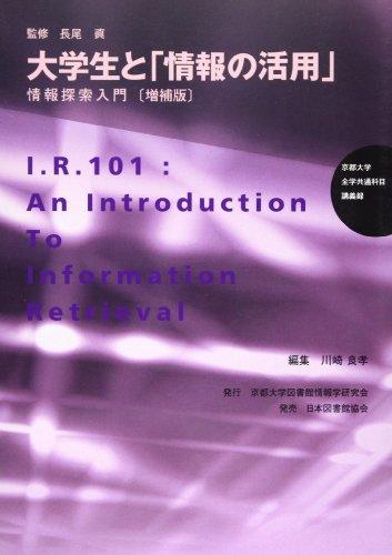 大学生と「情報の活用」―情報探索入門 (京都大学全学共通科目講義録)の詳細を見る