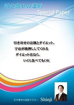 [Shinji]の引き寄せの法則とダイエット。宇宙が後押ししてくれるダイエット法なら、いくら食べてもOK: 引き寄せの法則Special Paper