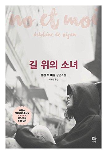 No et Moi (2007) (Korea Edition)