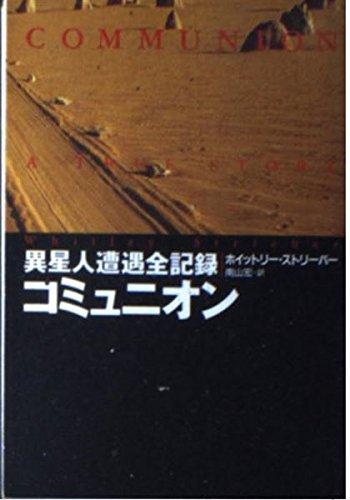 コミュニオン―異星人遭遇全記録 (扶桑社ノンフィクション)の詳細を見る