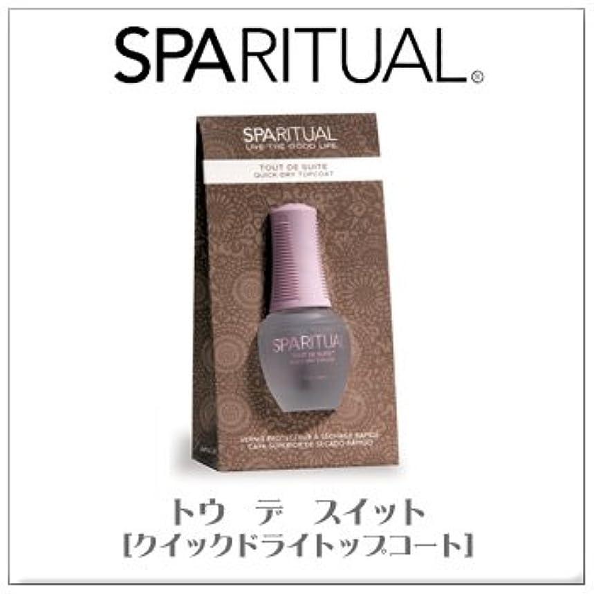 アンビエントラメ八SPARITUAL (スパリチュアル) トウ デ スイット クイックドライトップコート (15ml )