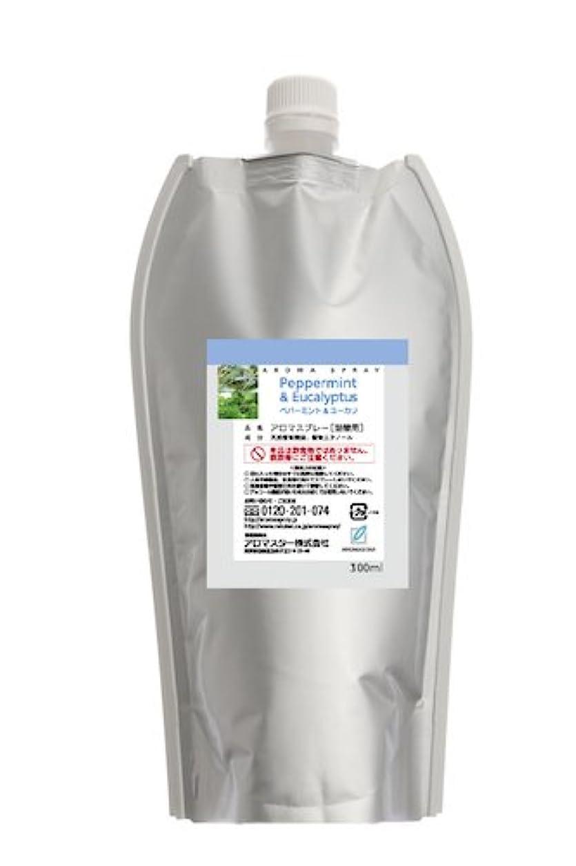 解放する伝染性見落とすAROMASTAR(アロマスター) アロマスプレー ペパーミント&ユーカリ 300ml詰替用(エコパック)