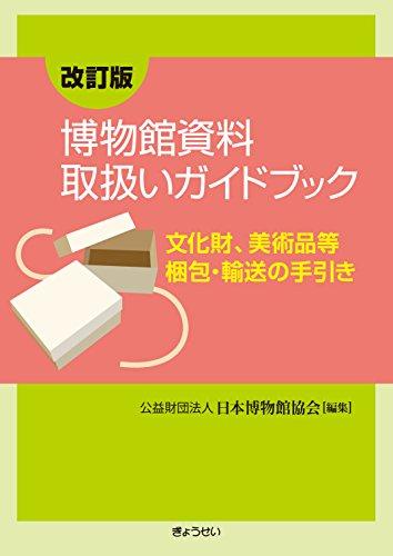 博物館資料取扱いガイドブック—文化財、美術品等梱包・輸送の手引き—<改訂版> - 日本博物館協会