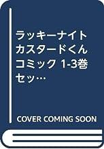 ラッキーナイト カスタードくん コミック 1-3巻セット (ブンブンコミックス)