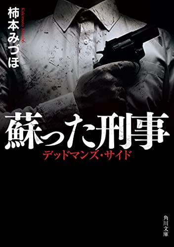 蘇った刑事 デッドマンズ・サイド (角川文庫)