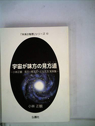 宇宙が味方の見方道 ー小林正観 見方・考え方・とらえ方 実例集ー (「未来の智恵」シリーズ10)