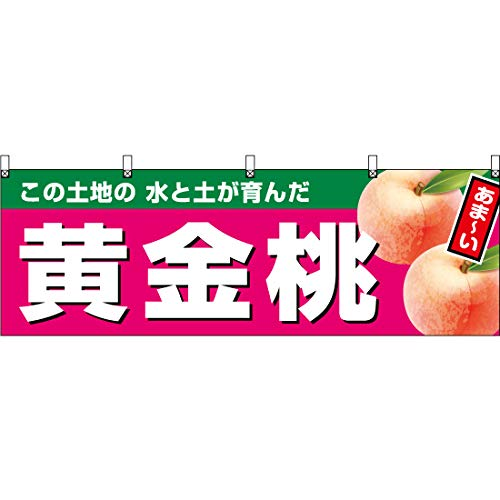 横幕 黄金桃(濃ピンク) YK-905 (受注生産)【宅配便】 [並行輸入品]