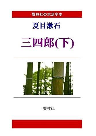 【大活字本】夏目漱石「三四郎(下)」(響林社の大活字本シリーズ)