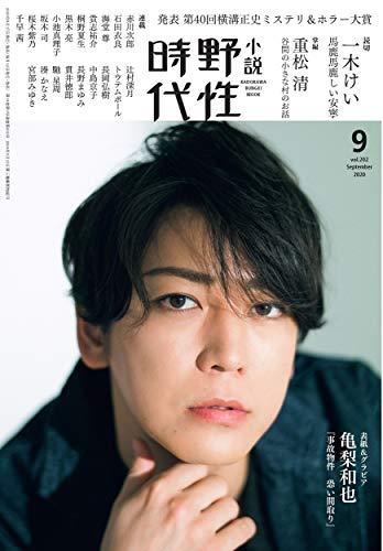 小説 野性時代 第202号 2020年9月号 (KADOKAWA文芸MOOK 204)