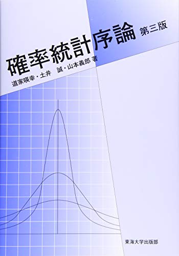 確率統計序論 第三版の詳細を見る