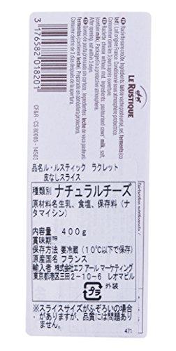 フランスル・ルスティックラクレットスライス400g