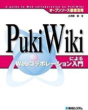 オープンソース徹底活用PukiWikiによるWebコラボレーション入門