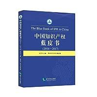 中国知识产权蓝皮书(2016——2017)