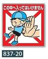 「あぶない 」標識 公共イラスト標識 837-20 450×450mm