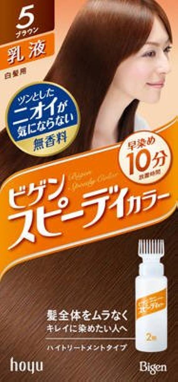 解放速記オーガニックビゲン スピーディカラー 乳液 5 ブラウン × 10個セット