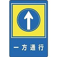 緑十字 路面用標識 一方通行↑ 900×600mm 軟質エンビ テープ付 101030