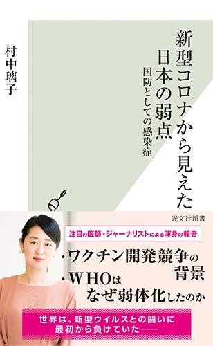 新型コロナから見えた日本の弱点 国防としての感染症 (光文社新書)