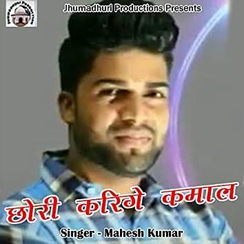 Chori Karige Kamal (Pahadi)