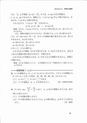 『解法のエッセンス/整数編 (高校への数学)』の8枚目の画像